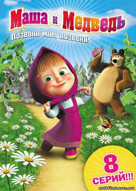 бесплатно маша и медведь все серии смотреть онлайн бесплатно:
